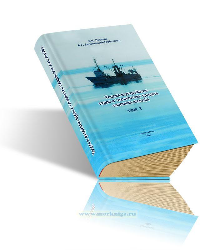 Теория и устройство судов и технических средств освоения шельфа. Том 1