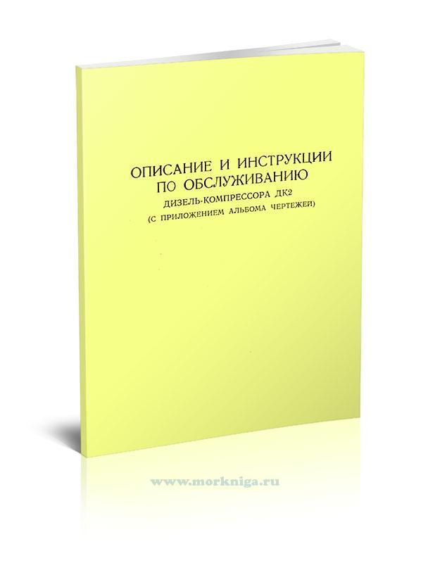Описание и инструкция по обслуживанию дизель-компрессора ДК-2