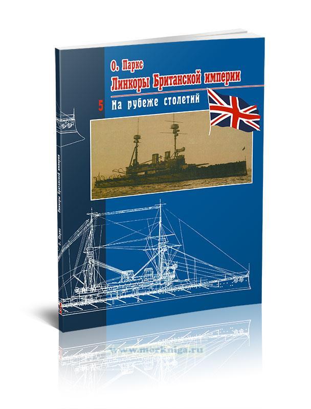 Линкоры Британской империи. Том 5. На рубеже столетий
