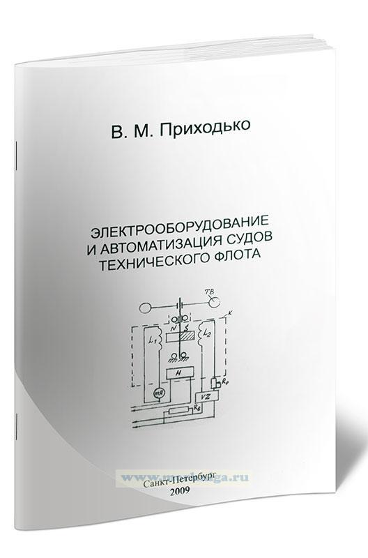 Электрооборудование и автоматизация судов технического флота