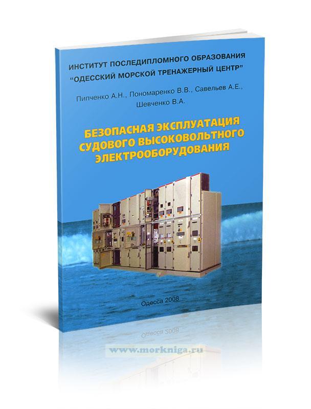 Безопасная эксплуатация судового высоковольтного электрооборудования