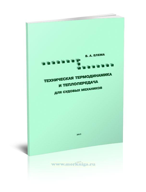 Техническая термодинамика и теплопередача для судовых механиков (2-е издание, переработанное и дополненное)