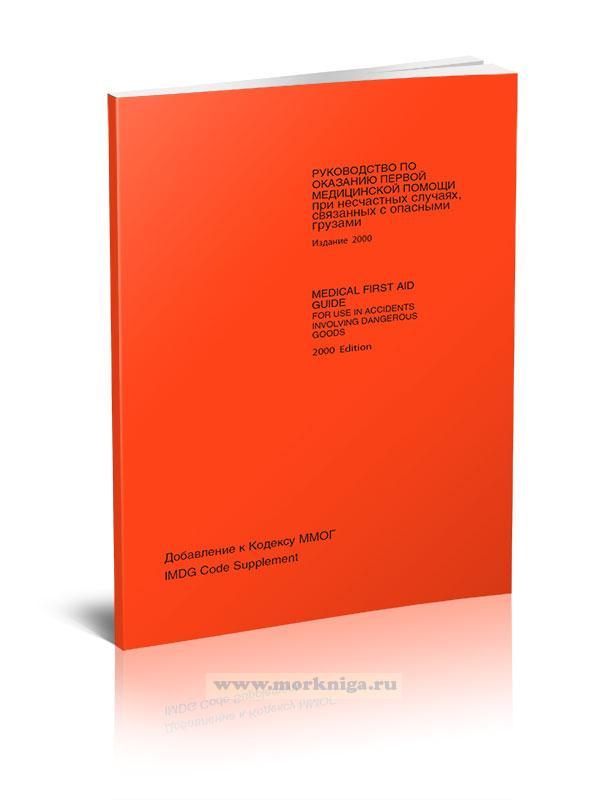 Руководство по оказанию первой медицинской помощи при несчастных случаях, связанных с опасными грузами (РПМП). Добавление к Кодексу ММОГ. Medical First Aid Guide for Use in Accidents Involving Dangerous Goods(MFAG). IMDG Code Supplement.