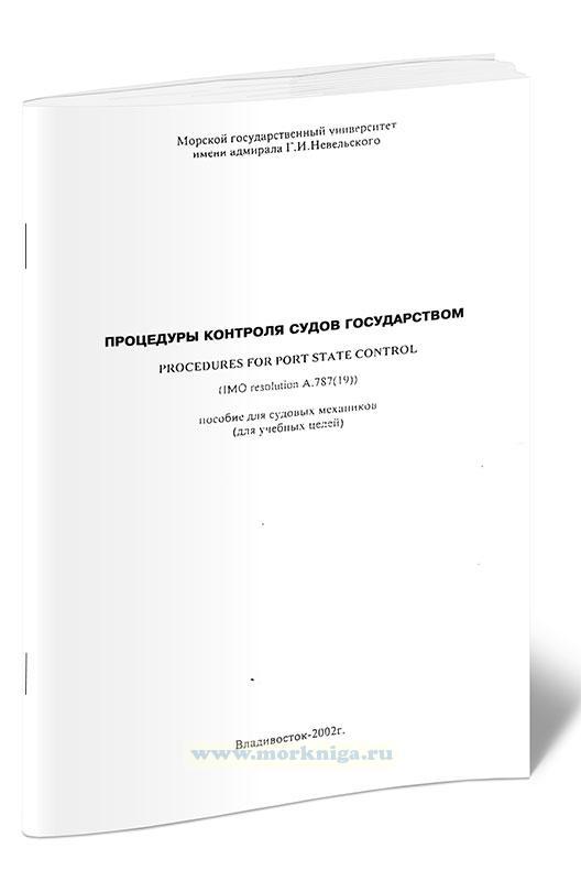 Процедуры контроля судов государством порта. Procedures For State Control. IMO Resolution A.787(19).