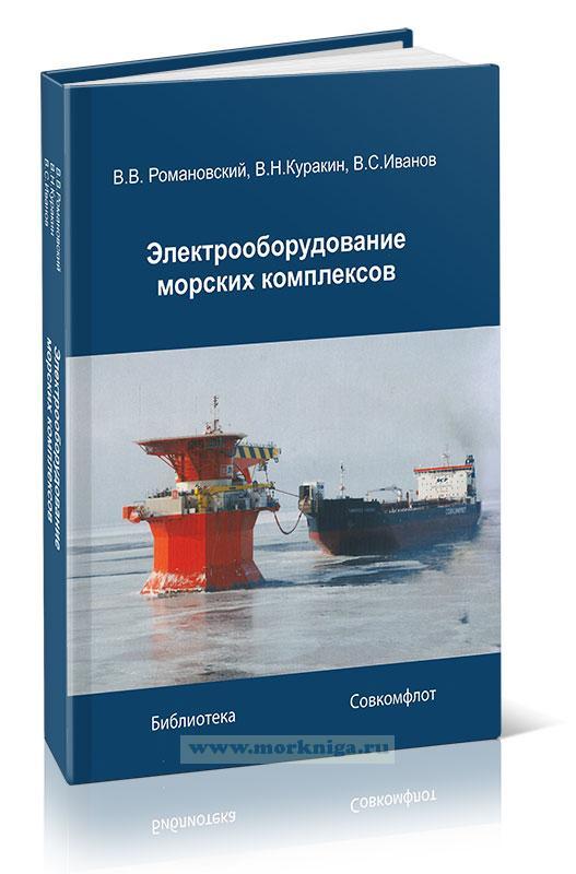 Электрооборудование морских комплексов