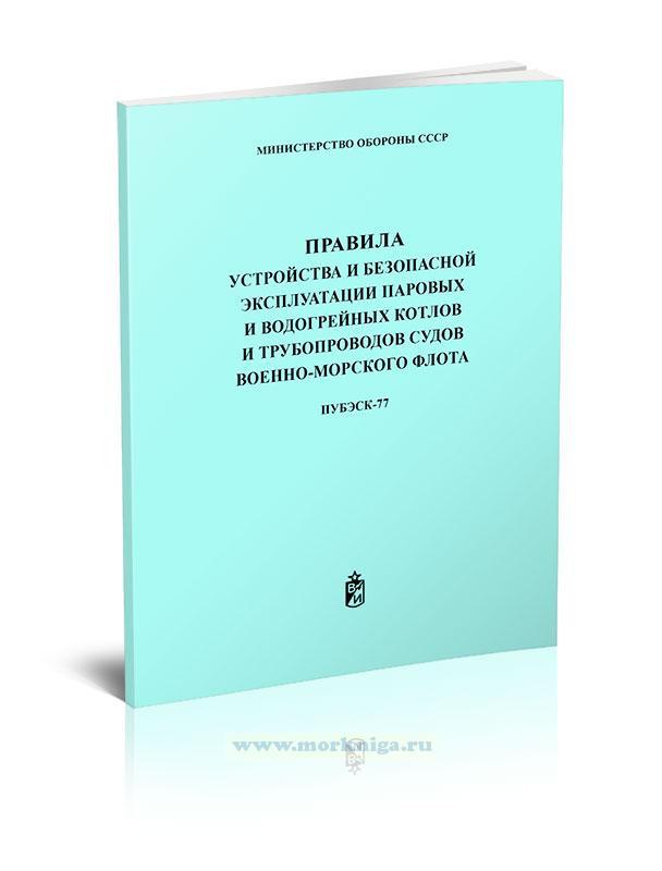 Правила устройства и безопасной эксплуатации паровых и водогрейных котлов и трубопроводов судов ВМФ (ПУБЭСК-77)