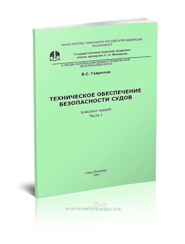 Техническое обеспечение безопасности судов. Конспект лекций. Часть 1