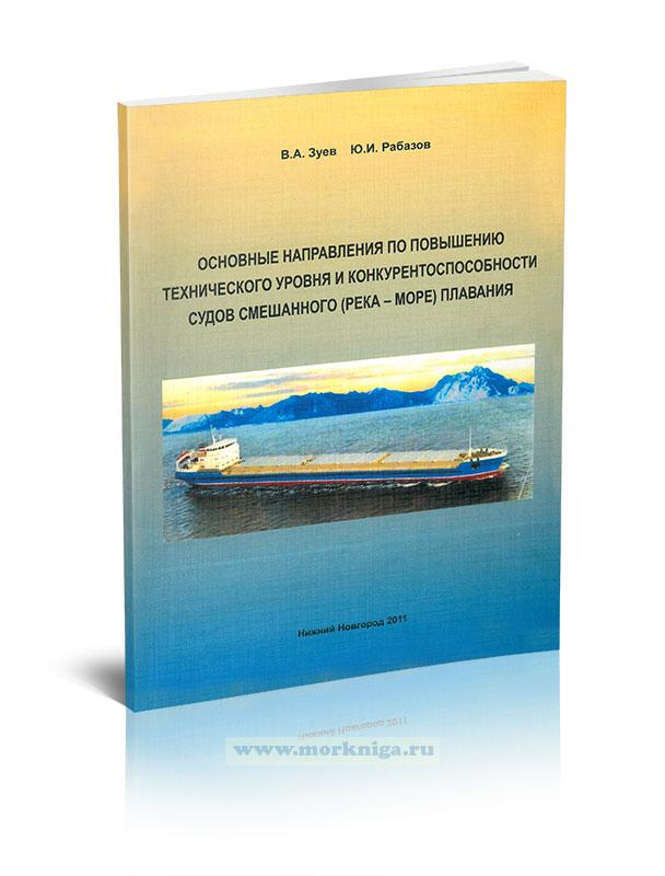 Основные направления по повышению технического уровня и конкурентноспособности судов смешанного (река - море) плавания