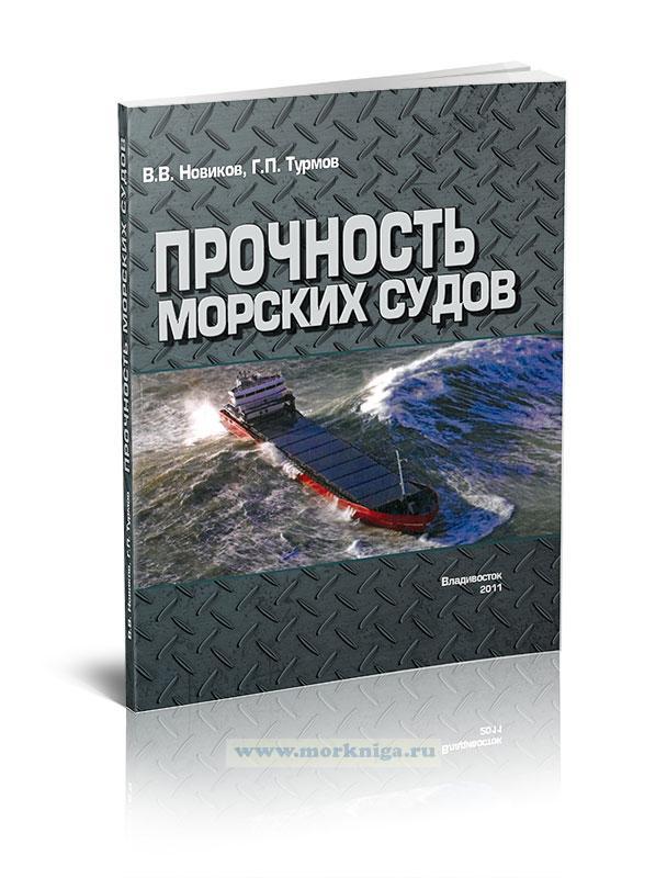 Прочность морских судов