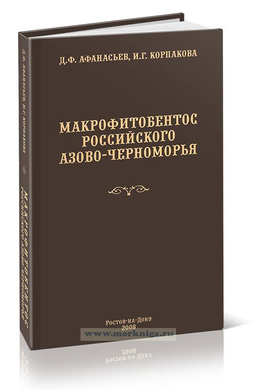 Макрофитобентос российского Азово-Черноморья