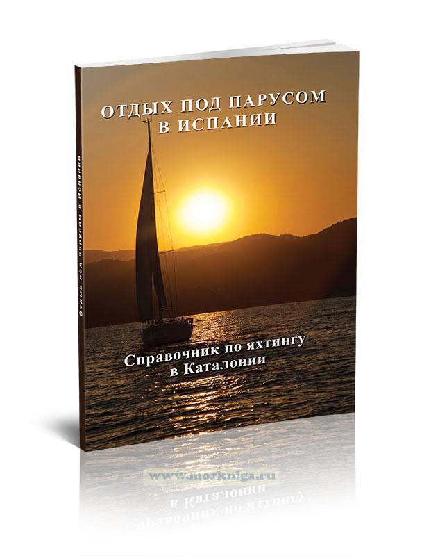 Отдых под парусом в Испании. Справочник по яхтингу в Каталонии