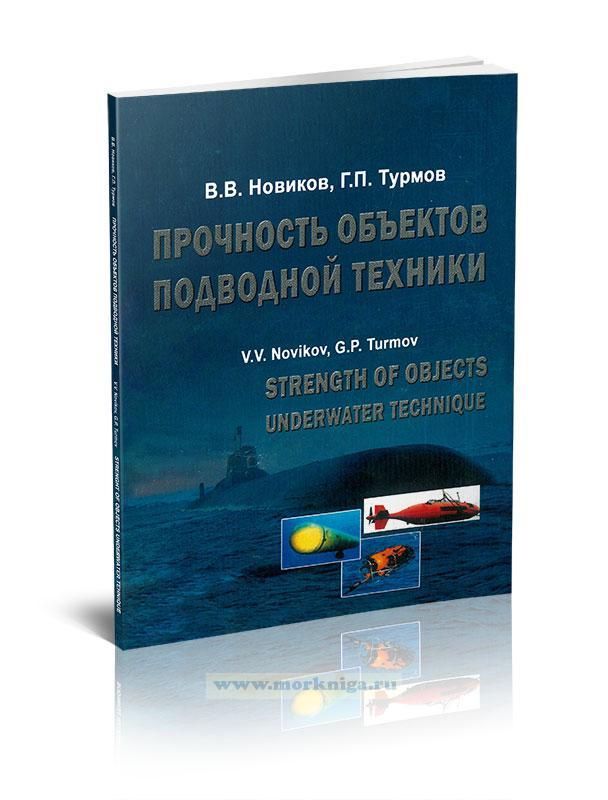 Прочность объектов подводной техники.Strenght of objects underwater tehnique
