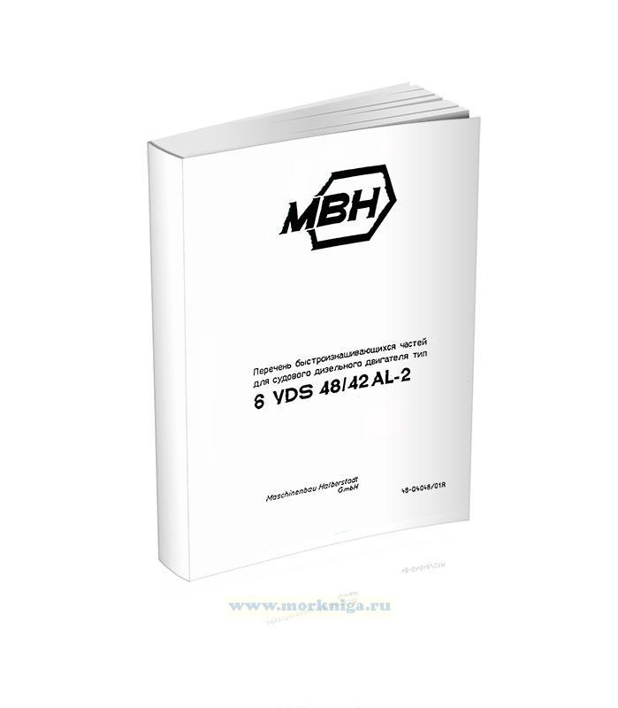 Перечень быстроизнашивающихся частей для судового дизельного двигателя тип 6 VDS 48/42 AL-2