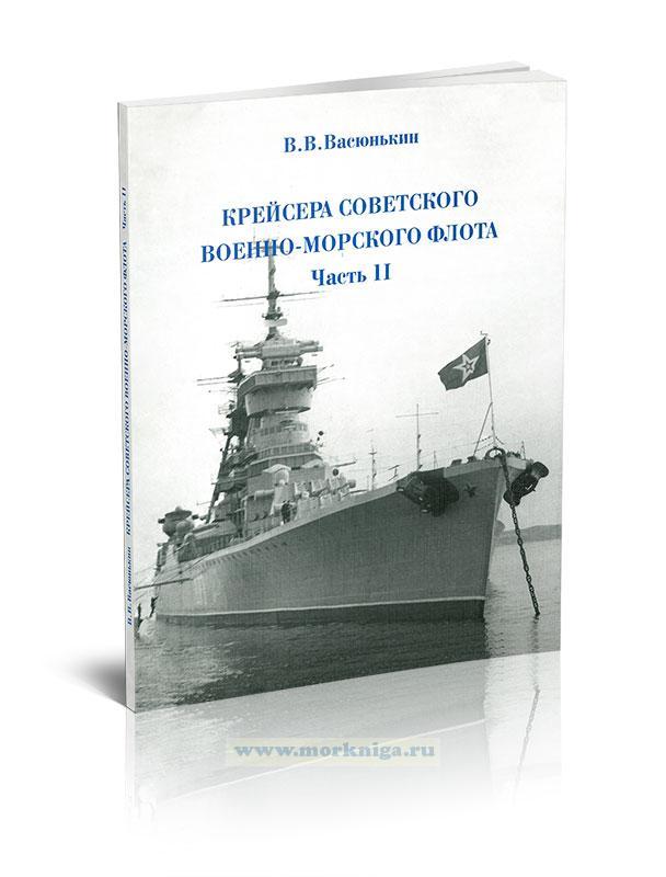 Крейсера Советского военно-морского флота. Часть II