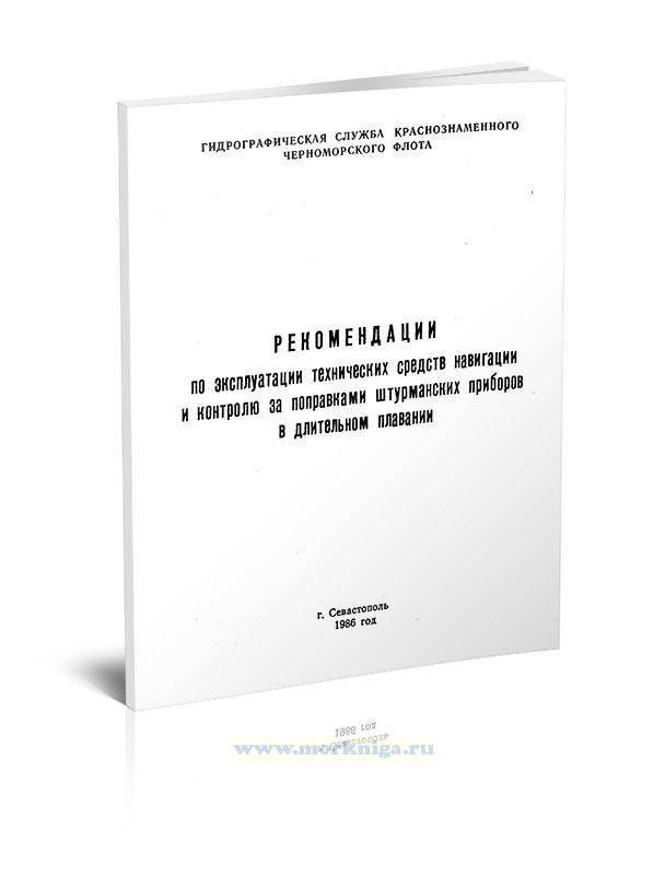 Рекомендации по эксплуатации технических средств навигации и контролю за поправками штурманских приборов в длительном плавании