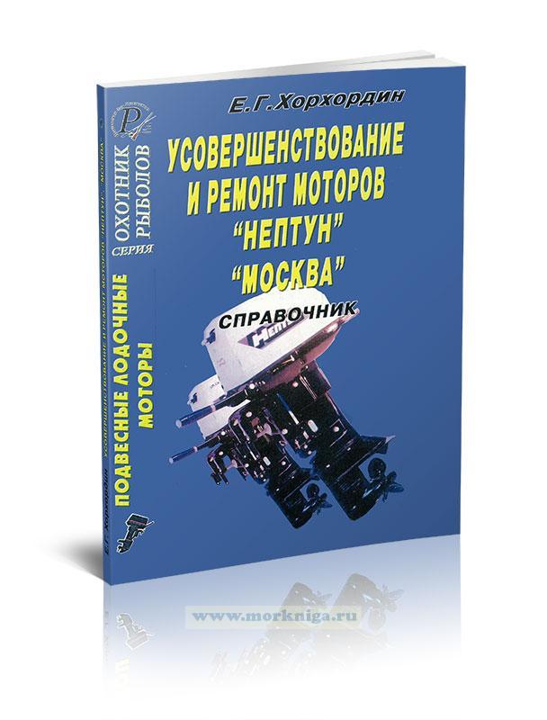 Усовершенствование и ремонт моторов
