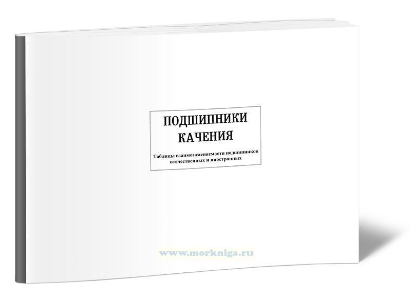 Подшипники качения. Таблицы взаимозаменяемости подшипников отечественных и иностранных 941-145.001 (издание второе, переработанное)