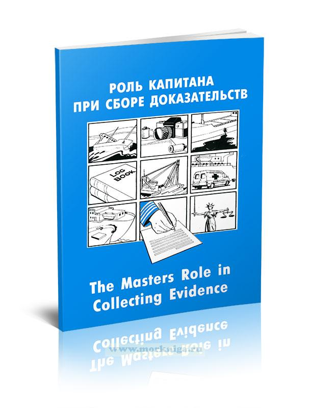 Роль капитана при сборе доказательств. The masters role in collecting evidence