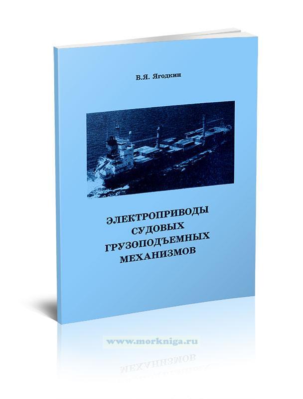 Электроприводы судовых грузоподъемных механизмов