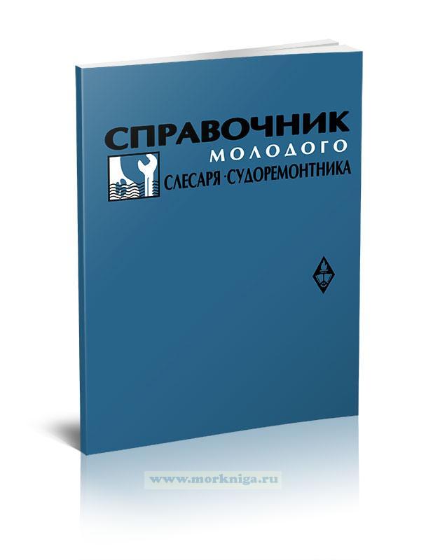 Справочник молодого слесаря-судоремонтника