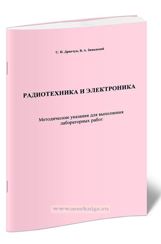 Радиотехника и электроника: методические указания для выполнения лабораторных работ