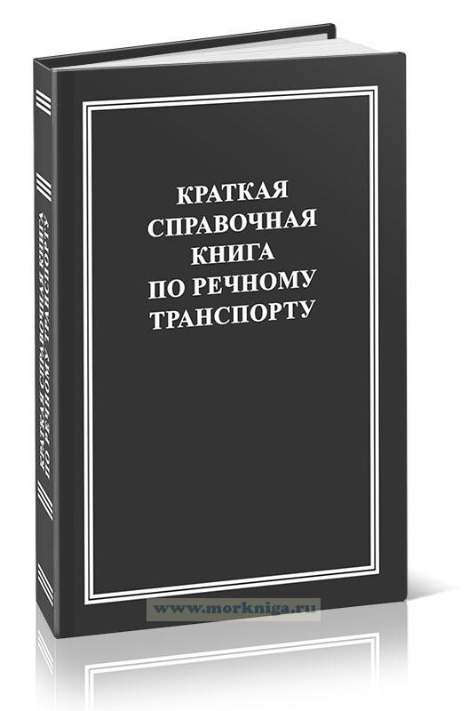 Краткая справочная книга по речному транспорту