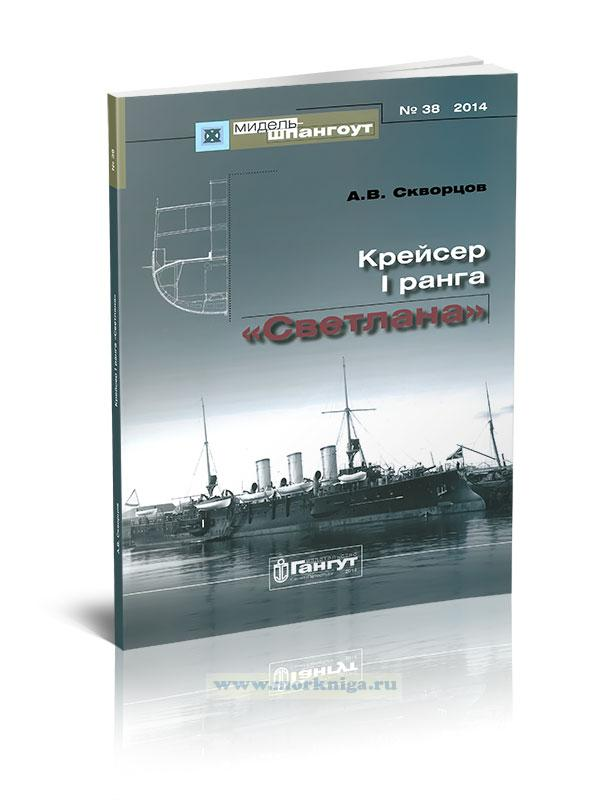 Крейсер 1 ранга