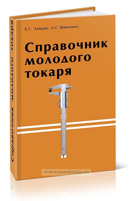 Справочник молодого токаря