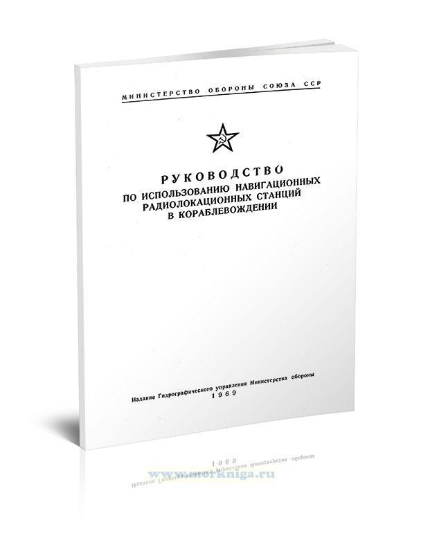 Руководство по использованию навигационных радиолокационных станций в кораблевождении