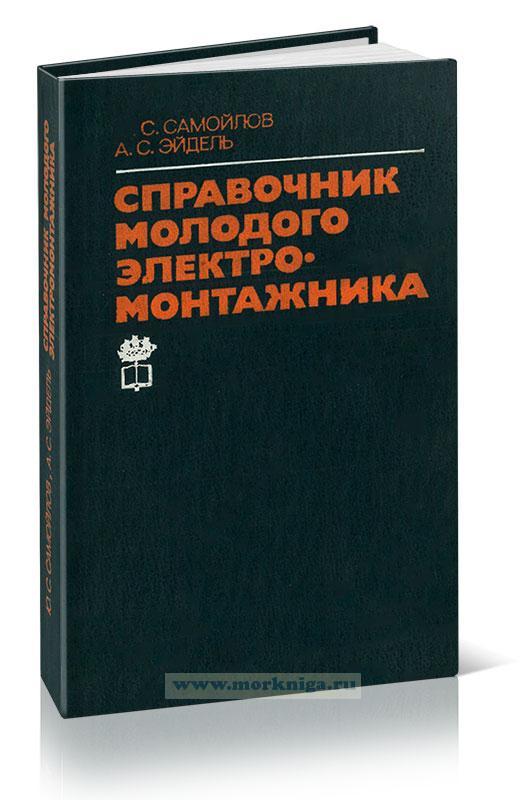 Справочник молодого электромонтажника
