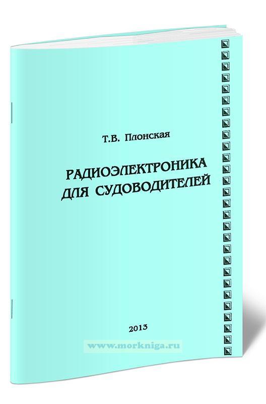 Радиоэлектроника для судоводителей (2-е издание, переработанное и дополненное)