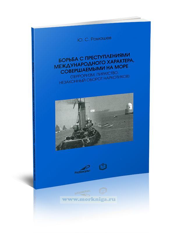 Борьба с преступлениями международного характера, совершаемыми на море