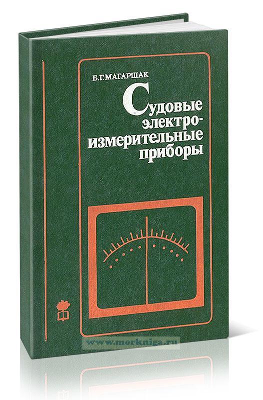 Судовые электроизмерительные приборы. Справочник (2-е изд.)