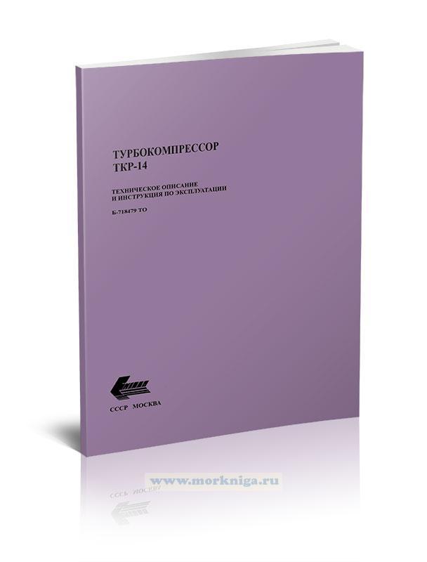 Турбокомпрессор ТКР-14. Техническое описание и инструкция по эксплуатации Б-718479 ТО