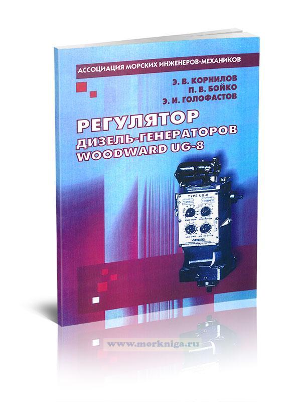 Регулятор дизель-генераторов Woodward UG-8