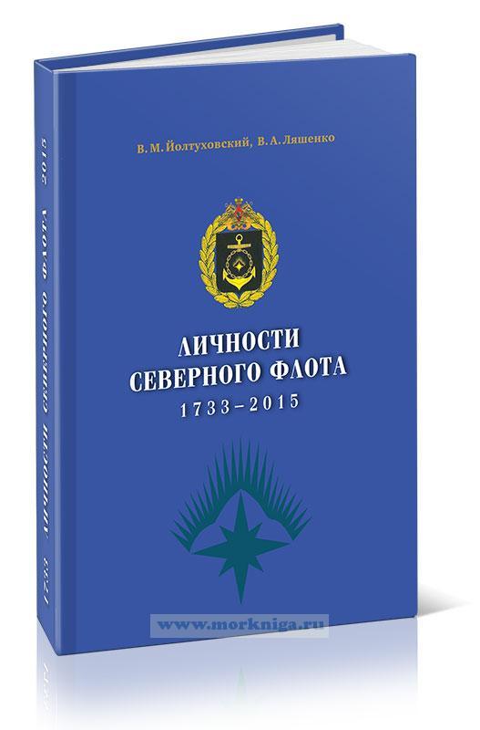 Личности Северного флота 1733-2015. Биографический справочник