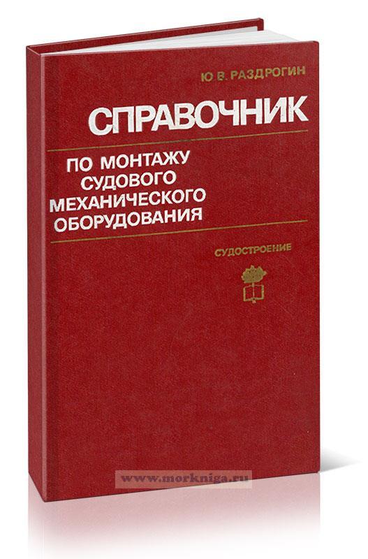 Справочник по монтажу судового механического оборудования