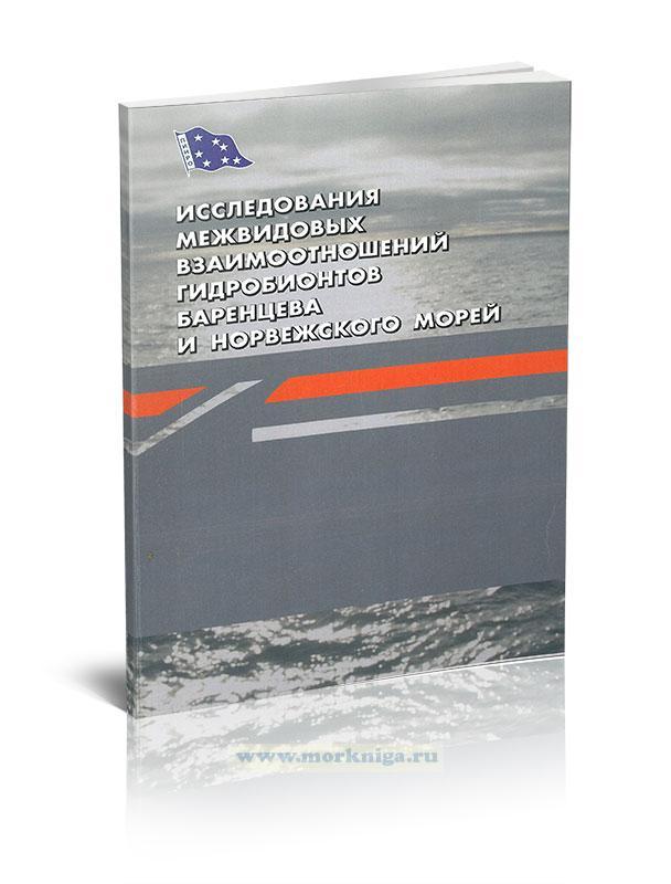 Исследования межвидовых взаимоотношений гидробионтов Баренцева и Норвежского морей