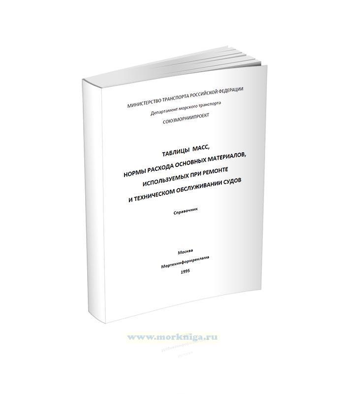 Таблицы масс, нормы расхода основных материалов, используемых при ремонте и техническом обслуживании судов. Справочник