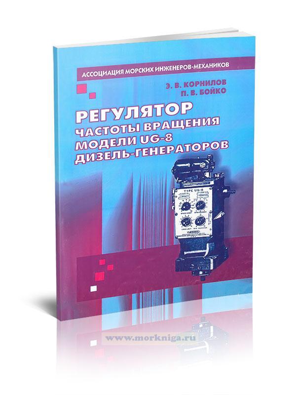 Регулятор частоты вращения модели UG-8 дизель-генераторов