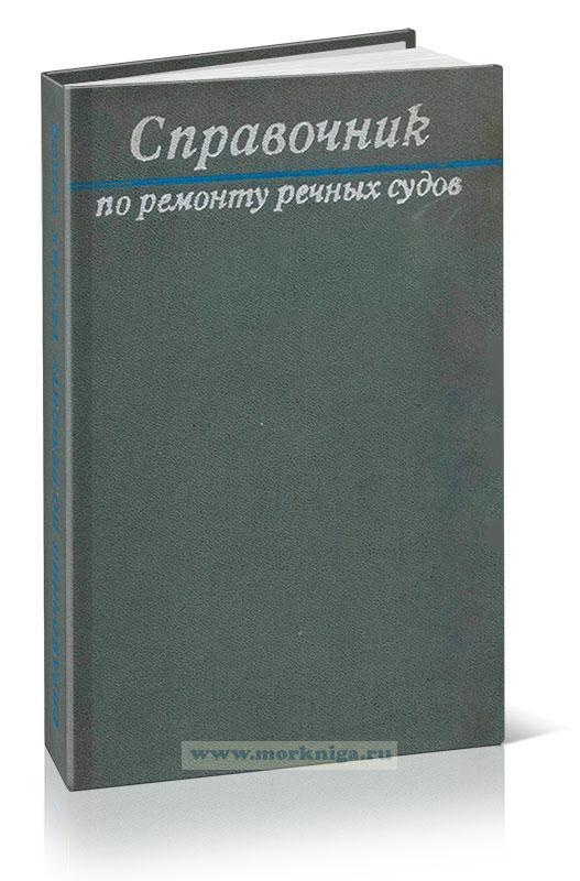 Справочник по ремонту речных судов