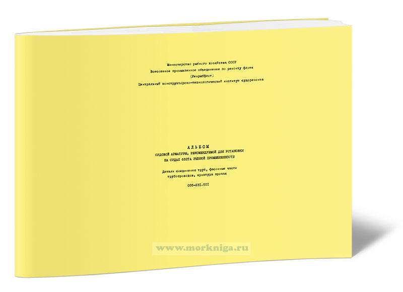 Альбом судовой арматуры, рекомендуемой для установки на судах флота рыбной промышленности. Детали соединения труб, фасонные части трубопроводов, арматура прочая 035-231.011