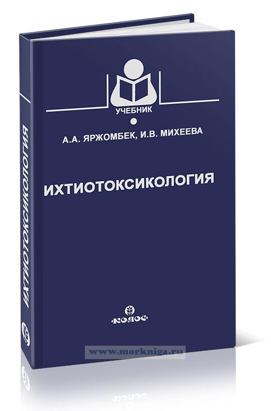 Ихтиотоксикология