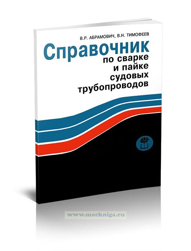 Справочник по сварке и пайке судовых трубопроводов