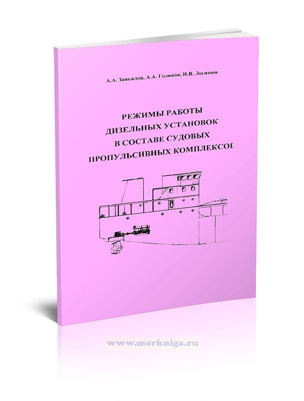 Режимы работы дизельных установок в составе судовых пропульсивных комплексов