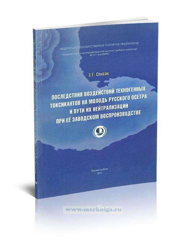 Последствия воздействий техногенных токсикантов на молодь русского осетра и пути их нейтрализации при ее заводском воспроизводстве
