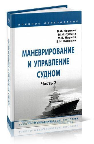 Маневрирование и управление судном. Часть 2
