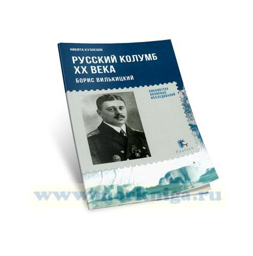 Русский Колумб XX века. Борис Вилькицкий