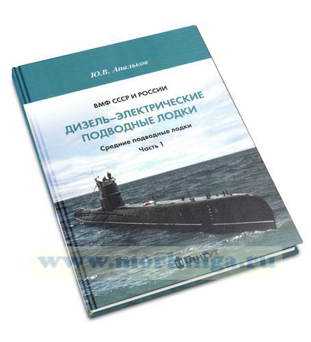 ВМФ СССР и России. Дизель-электрические подводные лодки. Средние подводные лодки. Часть 1