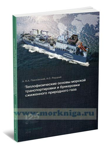Теплофизические основы морской транспортировки и бункеровки сжиженного природного газа